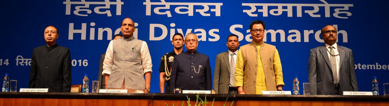 Hindi Day Function, 2016